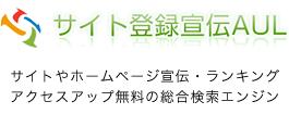 サイト登録宣伝AUL